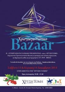 Aφίσα Χριστουγεννιάτικου Βazaar 2014 στη ΧΡΥΣΗ ΤΟΜΗ